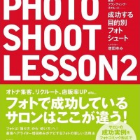 髪書房出版<br />